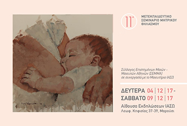 11th Post-educational Conference on Breastfeeding organized by the Midwives Association of Athens (SEMMA) and IASO
